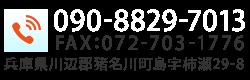 TEL:090-8829-7013 FAX:072-703-1776 兵庫県川辺郡猪名川町島字柿瀬29-8